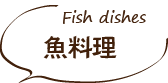 魚料理・Fish dishies