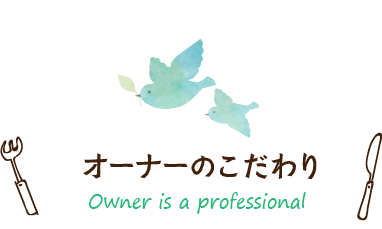 オーナーのこだわり・Owner is a professional